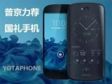 Yota手机在中国的一步步衰败