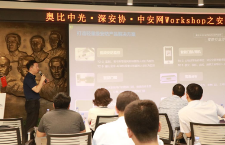 奥比中光举办安防行业沙龙 3D视觉引领安防进入新视界
