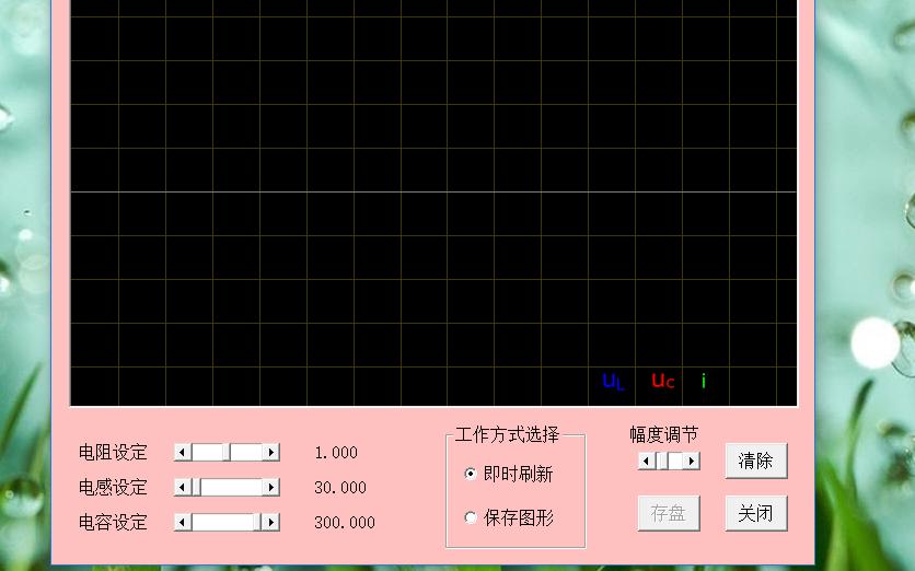 RLC二阶电阻计算应用程序免费下载