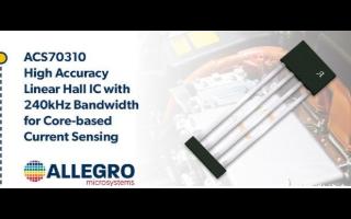 全新IC ACS70310為超400A的傳感應用提供高速度和高精度