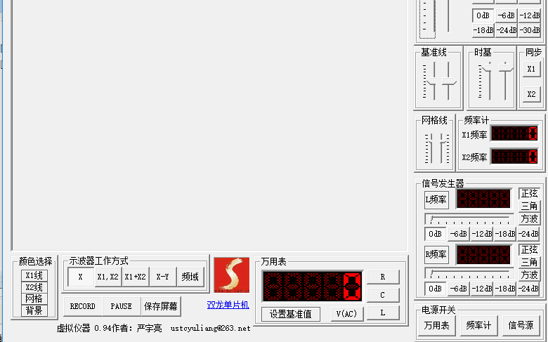 虚拟示波器应用程序免费下载