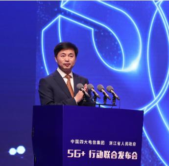 中國電信將深入推進5G+行動全力助推浙江5G產業...