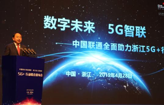 中國聯通八大5G行業應用賦能浙江產業轉型升級