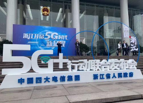 中国联通计划在浙江省打造20+5G示范项目发布8大5G行业应用