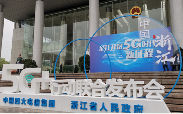 浙江省計劃到2022年5G網絡覆蓋面和建設水平領...