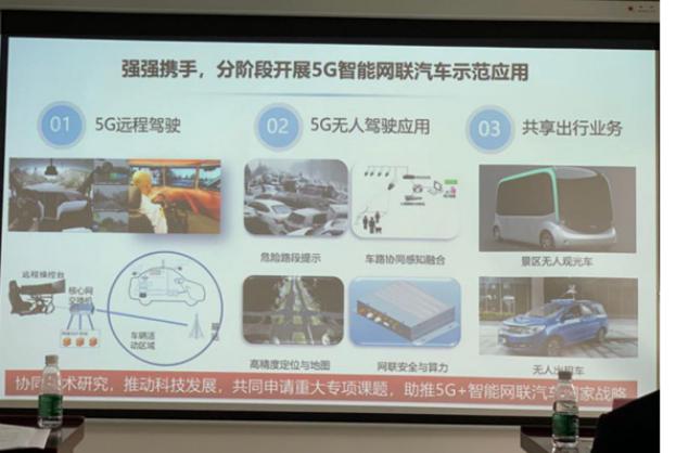 大唐移动将与开沃汽车和南京铁塔携手共同建设5G智能网联汽车应用