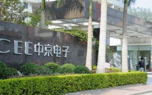 中京电子公布了2018年年度报告,营业收入17....