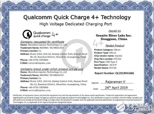 英集芯科技成为国内首家获得高通QC4.0/QC4.0+认证许可厂商