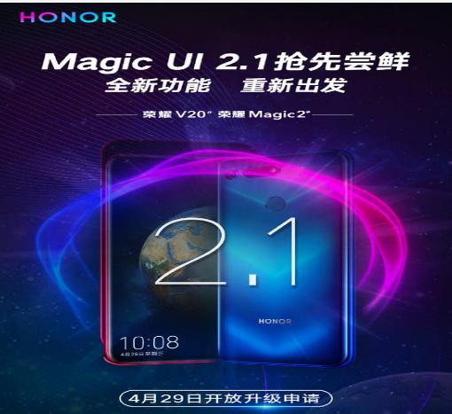 荣耀V20和荣耀Magic2即将升级支持全新的Magic UI 2.1系统