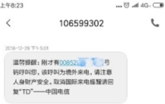 中国电信正在积极响应落实工信部要求的防范骚扰电话短信工作
