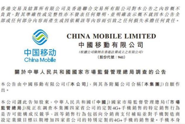 4G+手机销售的制定将会使中国移动遭受到相应的负面影响