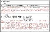 圖解西門子與三菱PLC高級指令的區別