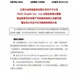 长电科技发布公告表示,公司接控股子公司星科金朋早...