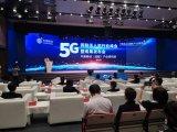 發布5G網聯無人機 網聯無人機行業峰會在蓉舉行