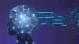 """核心算法缺位,人工智能發展面臨""""卡脖子""""窘境"""