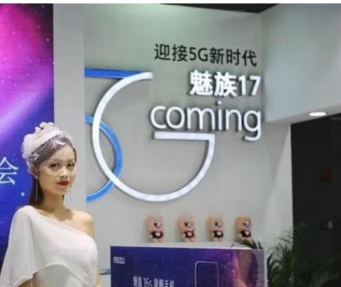 魅族17曝光將可能成為首款搭載5G網絡的魅族手機