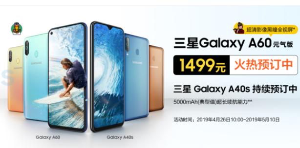 三星Galaxy A60元气版已开启预售搭载了骁龙675处理器支持AI场景识别