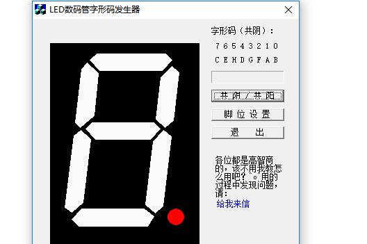 LED数码管字形码发生器应用程序免费下载