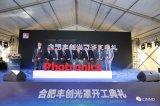 丰创集团于中国合肥设立崭新的面板光掩膜工厂