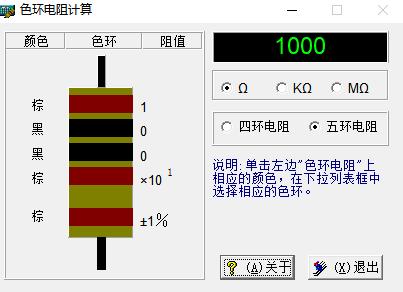 色环电阻计算器应用程序免费下载