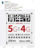 中兴官方宣布AXON10Pro将于5月6日发布 屏占比达92%并支持5G
