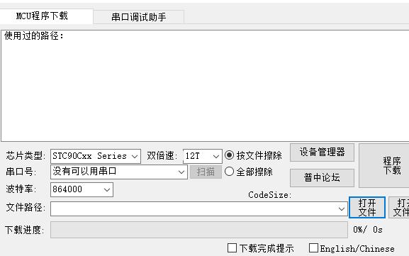 PZ-ISP单片机烧录软件v1.86应用程序免费下载