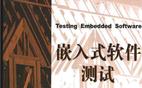 嵌入式软件测试的经典参考书PDF电子书免费下载