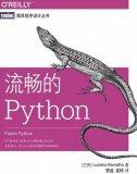 入门Python,掌握数据分析常用工具