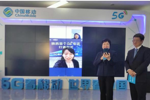 陕西成功打通了首个5G音频和高清视频电话
