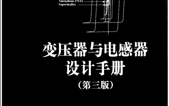 变压器与电感器设计手册第三版PDF电子书免费下载