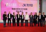 科大讯飞与香港亚视在香港签订战略合作协议