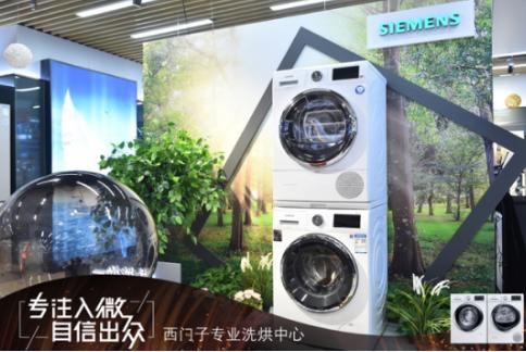 全新西門子iQ500系列專業洗烘中心首發 助力都...