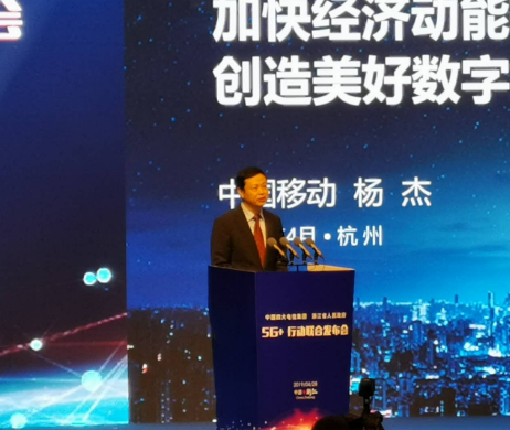 中國移動表示2020年將在浙江省全面部署5G網絡...