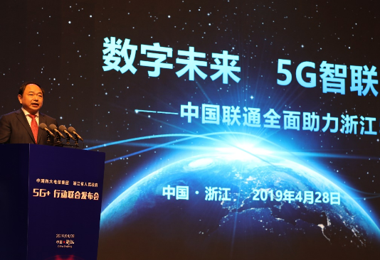 中国联通将大力推动5G技术与应用的创新融合并设立25121五大目标