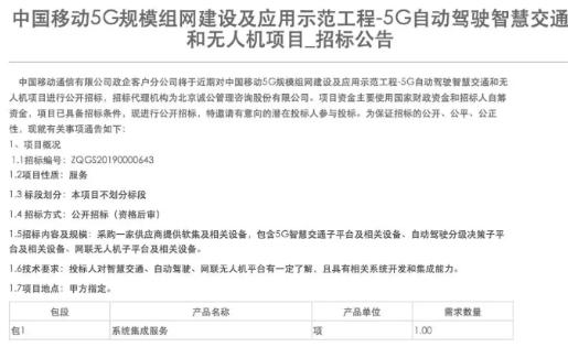中国移动再次对5G规模组网建设及应用示范工程进行...