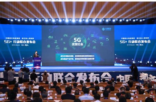 浙江移动正式启动5G+计划将重点规划并从3个方面...