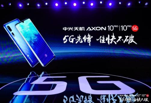 中兴天机Axon 10 Pro 5G版已在国内率...