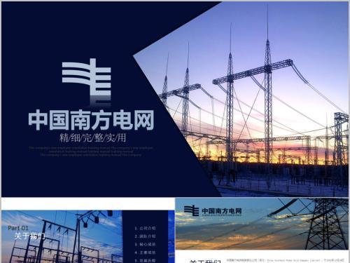 南方电网将投资超1700亿元来加快粤港澳大湾区智能电网建设