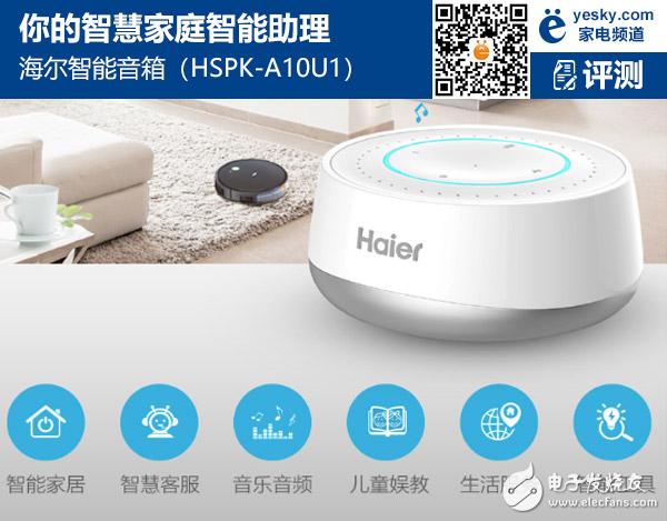 海尔智能音箱HSPK-A10U1评测 值不值得买