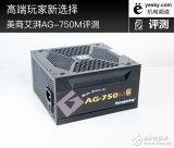 美商艾湃AG-750M評測 價格并不便宜
