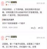 消费者在京东上给了红魔3两个差评,倪飞看到了对此作出了回应