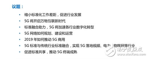 2019年世界电信和信息社会日大会即将在北京召开