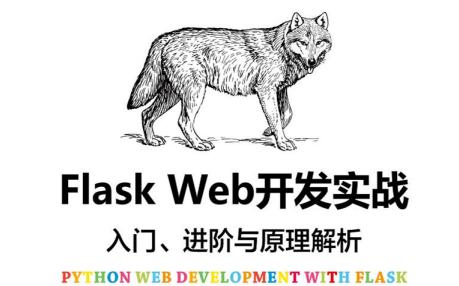 Flask Web开发实战:入门、进?#23376;?#21407;理解析PDF电子书免费下载