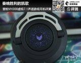 雷柏VH300虚拟7.1声道游戏耳机评测 到底怎...