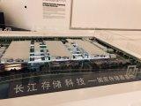 """长江存储:力求技术""""无时差"""",国际技术水平最近的一次"""