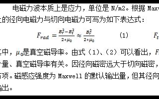 ANSYS Maxwell電機徑向力波仿真