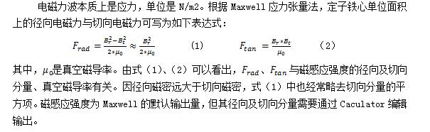 ANSYS Maxwell电机径向力波仿真