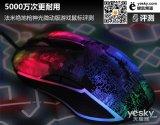 法米绝地枪神光微动版游戏鼠标评测 可以说这款鼠标真正内外兼修