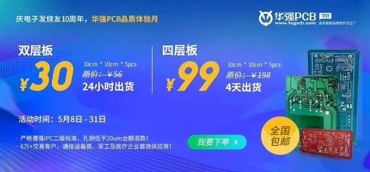 庆发烧友十周年,华强PCB品质体验月,4层板99...