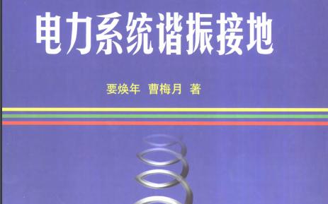 電力系統諧振接地PDF電子書免費下載